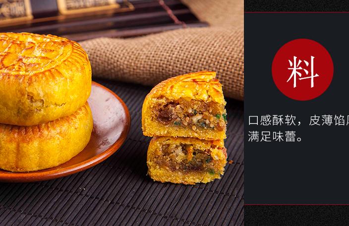 神池胡麻油月饼