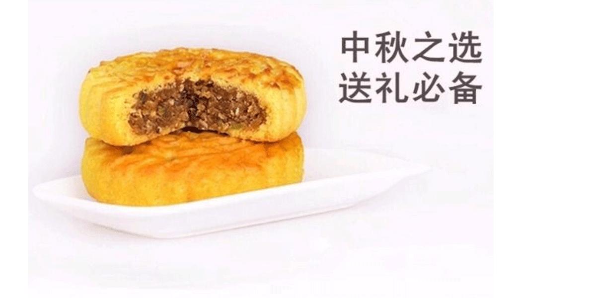 山西神池五仁月饼礼