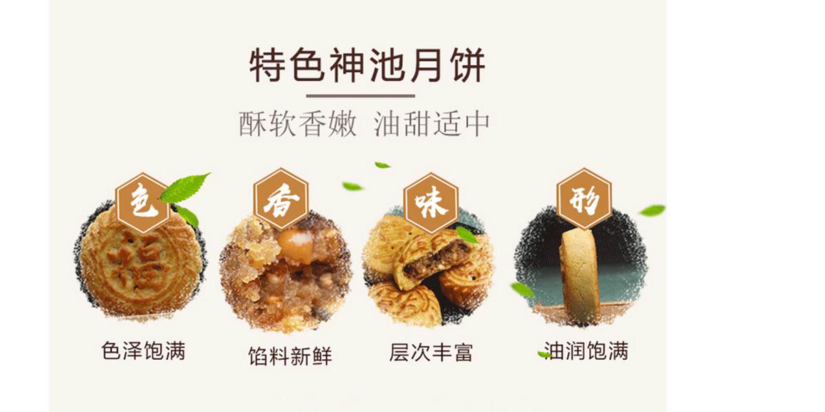 山西胡麻油月饼:散